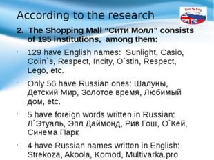 """According to the research 2. The Shopping Mall """"Сити Молл"""" consists of 195 in"""