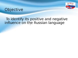 . Objective To identify its positive and negative influence on the Russian la