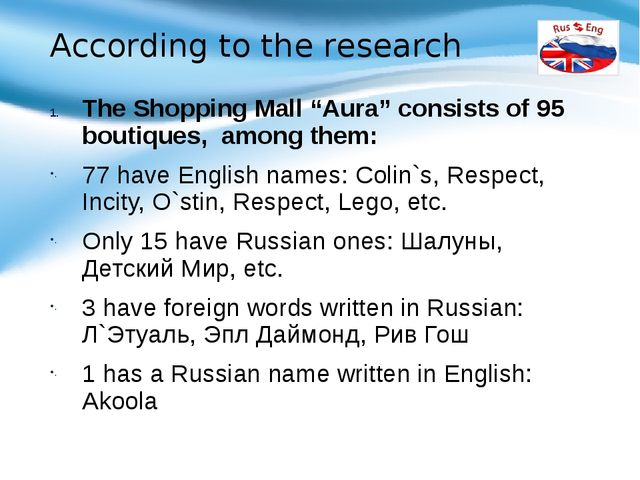 """According to the research The Shopping Mall """"Aura"""" consists of 95 boutiques,..."""
