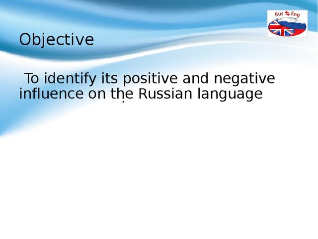 . Objective To identify its positive and negative influence on the Russian la...