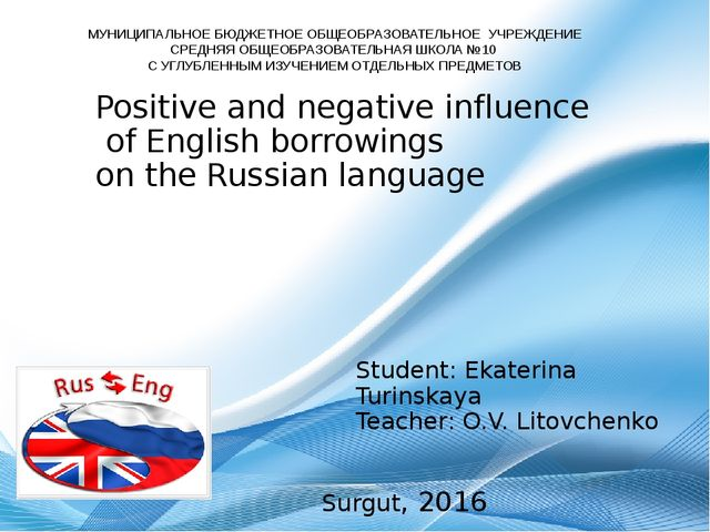 Positive and negative influence of English borrowings on the Russian language...