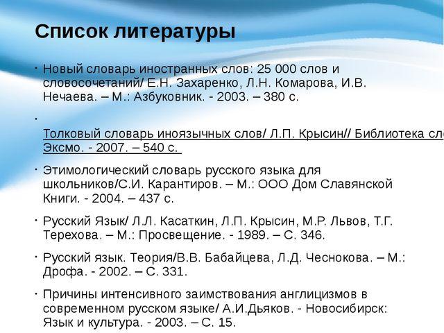 Список литературы Новый словарь иностранных слов: 25 000 слов и словосочетани...