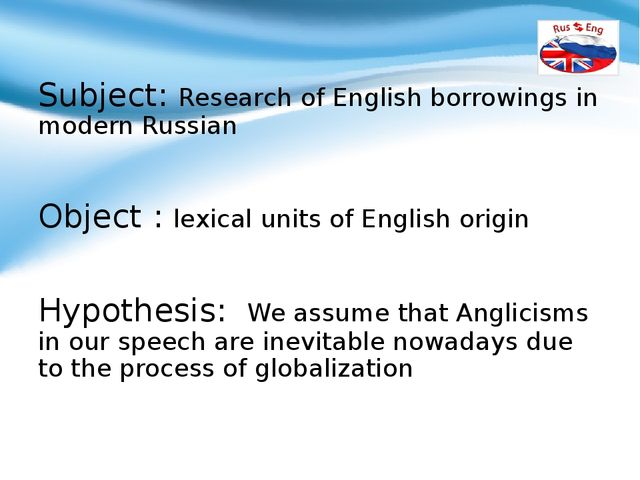 Subject: Research of English borrowings in modern Russian Object : lexical un...