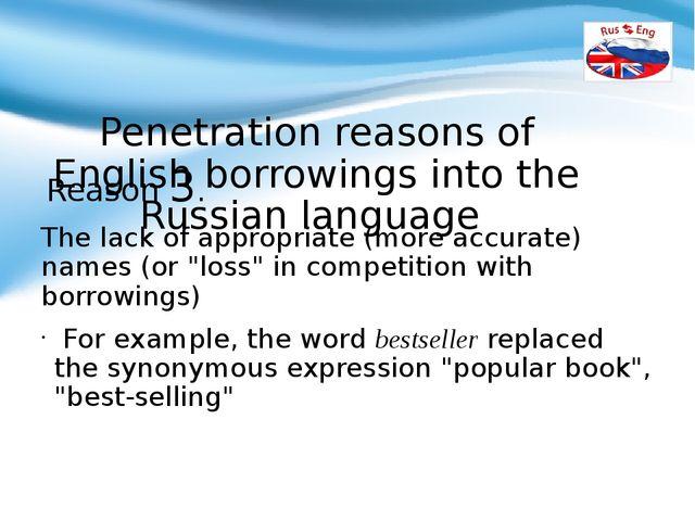 Penetration reasons of English borrowings into the Russian language Reason 3....