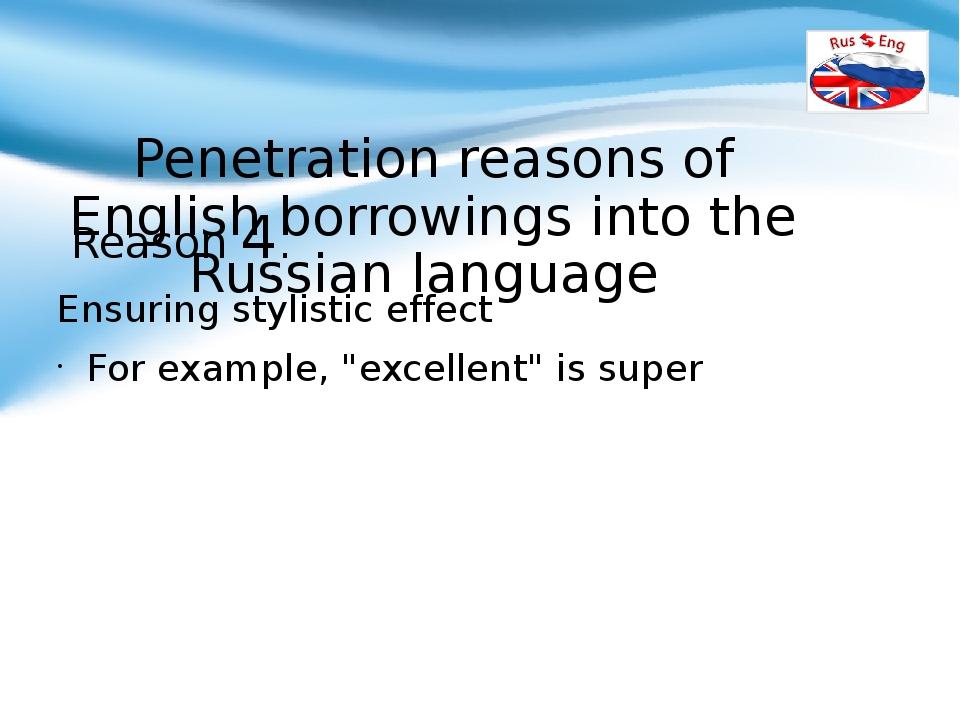 Penetration reasons of English borrowings into the Russian language Reason 4....