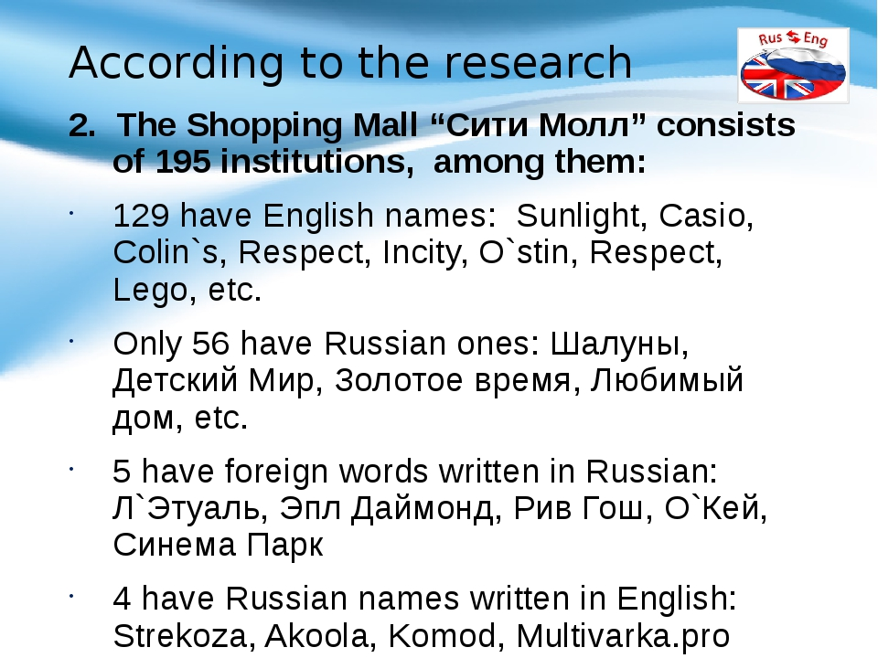 """According to the research 2. The Shopping Mall """"Сити Молл"""" consists of 195 in..."""
