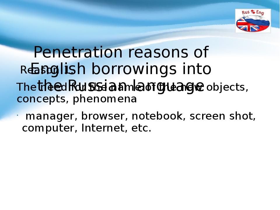 Penetration reasons of English borrowings into the Russian language Reason 1....