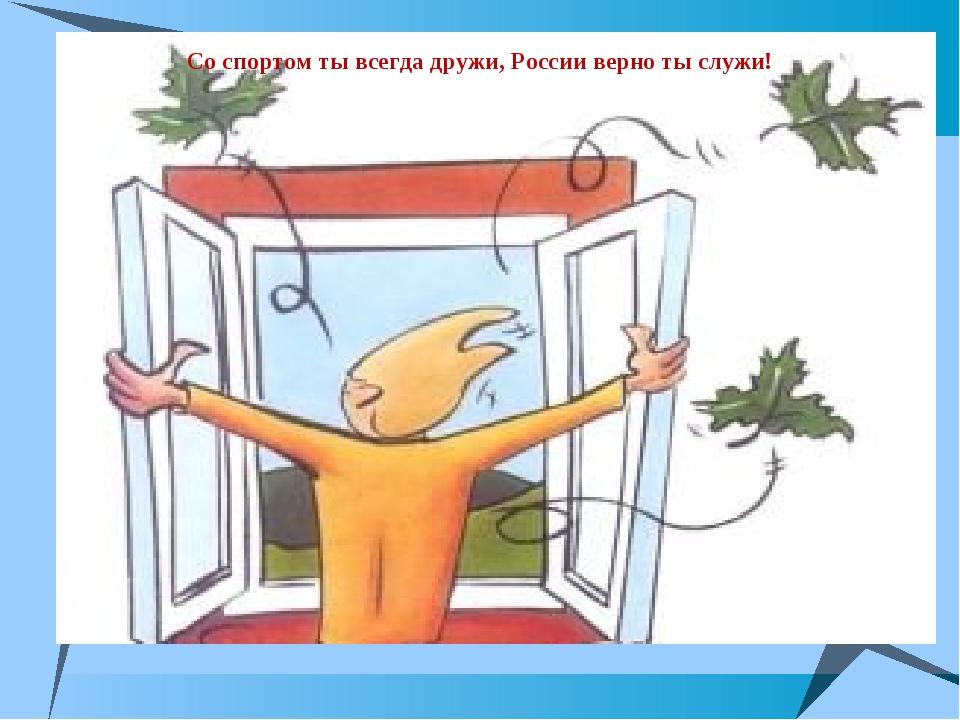 Со спортом ты всегда дружи, России верно ты служи!