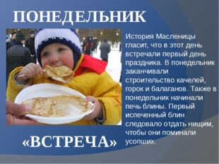 ПОНЕДЕЛЬНИК «ВСТРЕЧА» История Масленицы гласит, что в этот день встречали пер