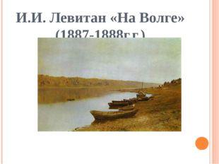 И.И. Левитан «На Волге» (1887-1888г.г.)