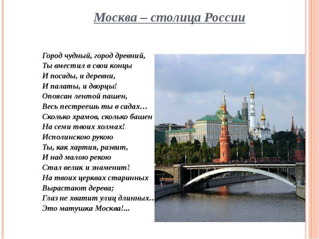 Город чудный, город древний, Ты вместил в свои концы И посады, и деревни, И...