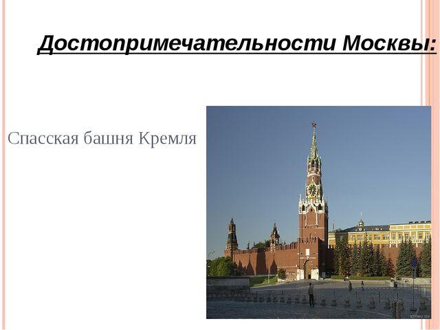 Достопримечательности Москвы: Спасская башня Кремля