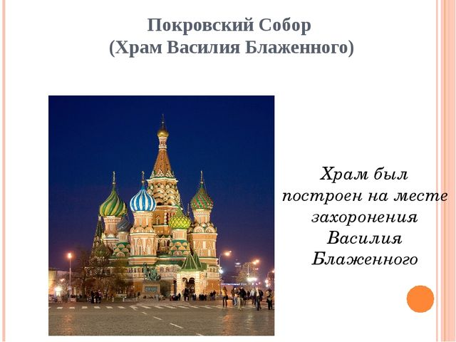 Покровский Собор (Храм Василия Блаженного) Храм был построен на месте захоро...