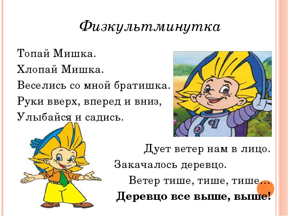 Топай Мишка. Хлопай Мишка. Веселись со мной братишка. Руки вверх, вперед и вн...