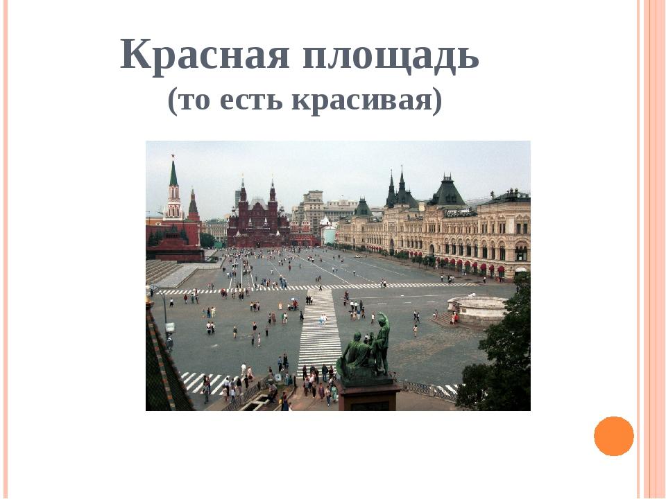 Красная площадь (то есть красивая)