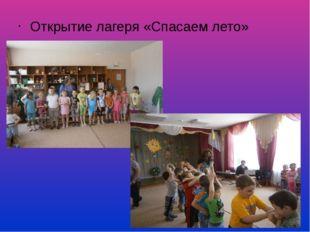 Открытие лагеря «Спасаем лето»