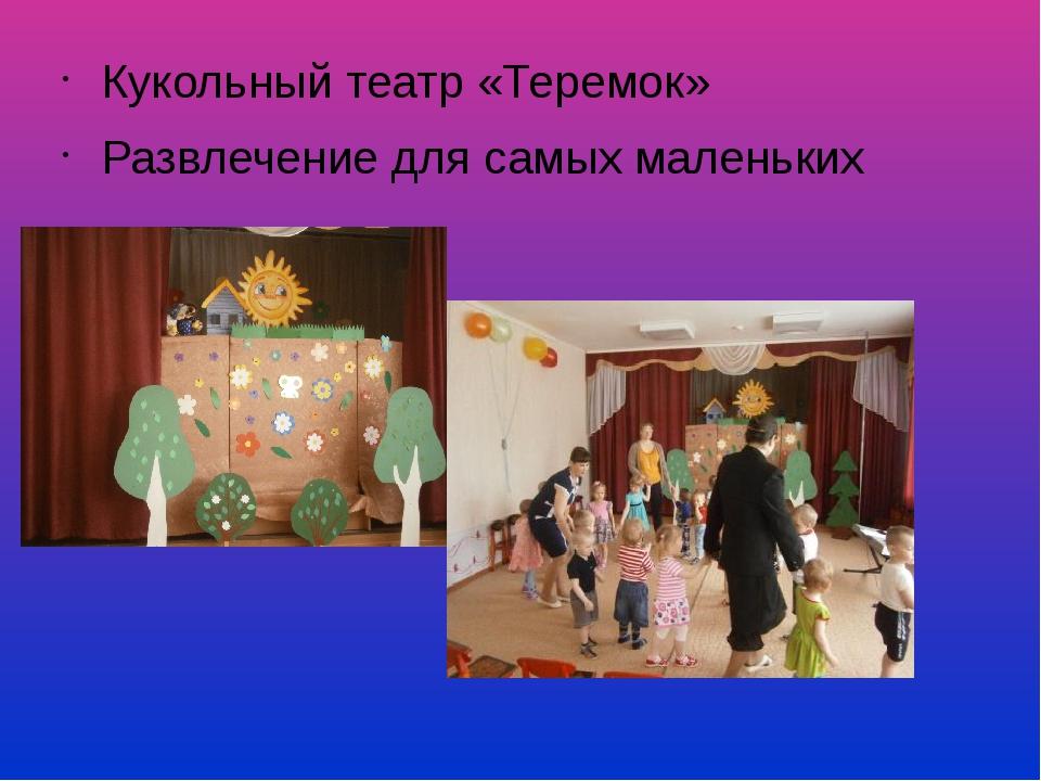 Кукольный театр «Теремок» Развлечение для самых маленьких