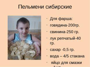 Пельмени сибирские Для фарша: говядина-200гр. свинина-250 гр. лук репчатый-40