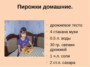 Пирожки домашние.  дрожжевое тесто: 4 стакана муки 0,5 л. воды 30 гр. свежих