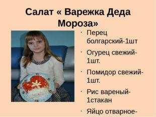Салат « Варежка Деда Мороза» Перец болгарский-1шт Огурец свежий-1шт. Помидор