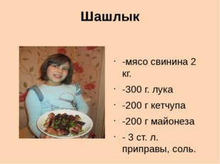 Шашлык -мясо свинина 2 кг. -300 г. лука -200 г кетчупа -200 г майонеза - 3 ст