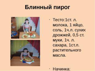 Блинный пирог Тесто:1ст. л. молока, 1 яйцо, соль, 1ч.л. сухих дрожжей, 0,5 ст
