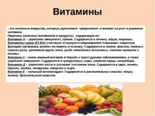 Витамины - это полезные вещества, которыеукрепляют иммунитет и влияют на ро