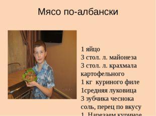 Мясо по-албански 1 яйцо 3 стол. л. майонеза 3 стол. л. крахмала картофельного
