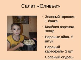 Салат «Оливье» Зеленый горошек- 1 банка Колбаса вареная- 300гр. Вареные яйца-