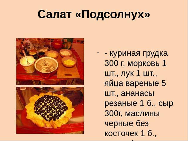 Салат «Подсолнух»  - куриная грудка 300 г, морковь 1 шт., лук 1 шт., яйца ва...