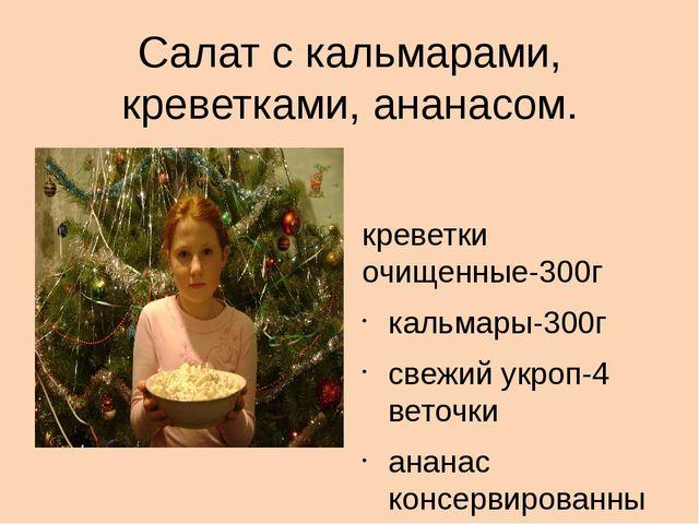 Салат с кальмарами, креветками, ананасом.  креветки очищенные-300г кальмары-...