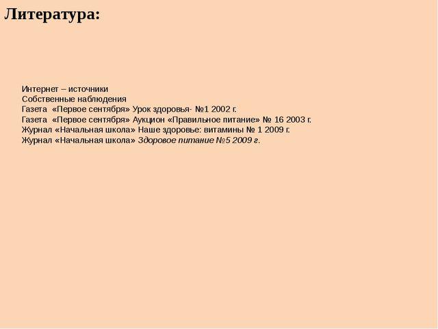 Литература: Интернет – источники Собственные наблюдения Газета «Первое сентяб...