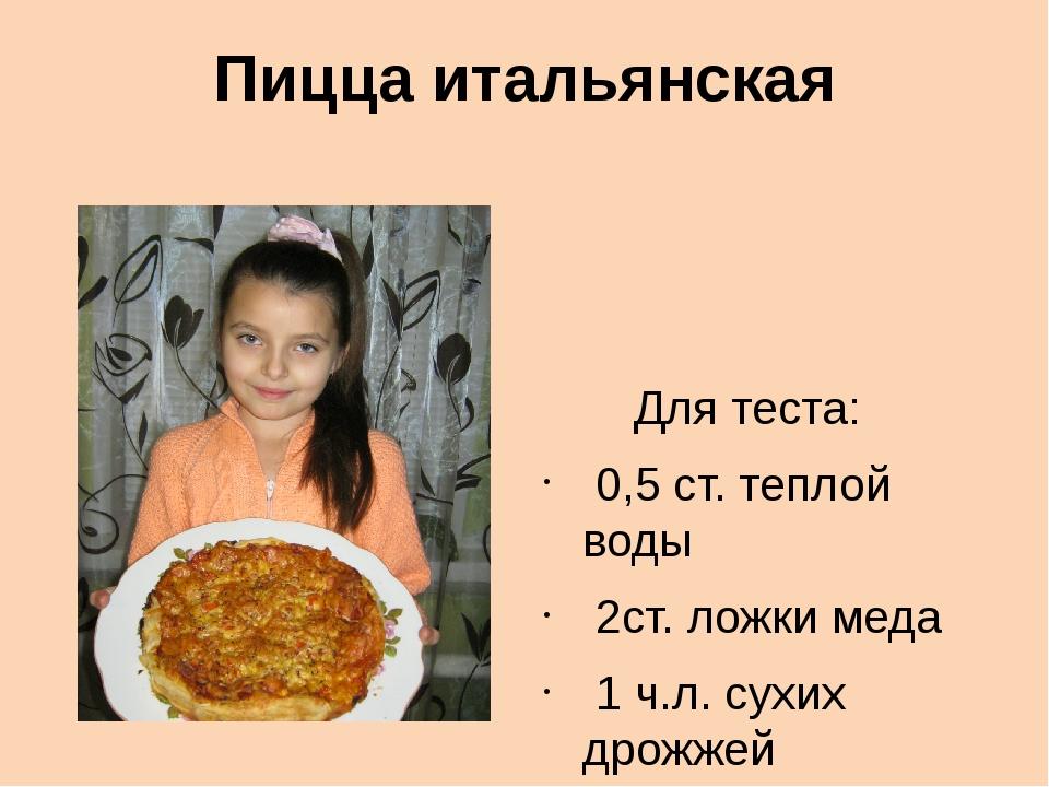 Пицца итальянская Для теста: 0,5 ст. теплой воды 2ст. ложки меда 1 ч.л. сухих...