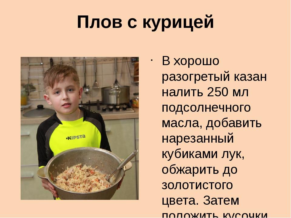 Плов с курицей В хорошо разогретый казан налить 250 мл подсолнечного масла, д...