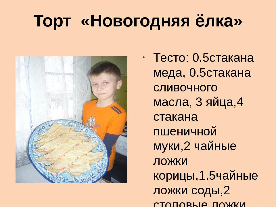 Торт «Новогодняя ёлка» Тесто: 0.5стакана меда, 0.5стакана сливочного масла, 3...