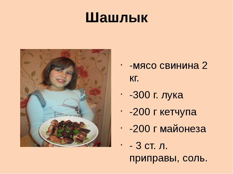 Шашлык -мясо свинина 2 кг. -300 г. лука -200 г кетчупа -200 г майонеза - 3 ст...