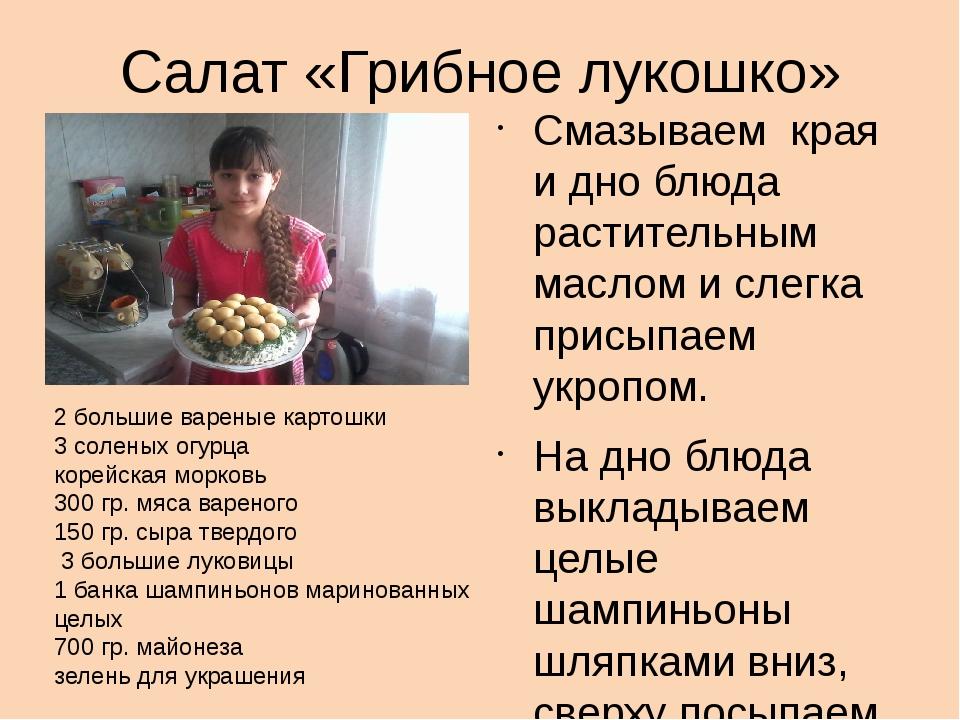 Салат «Грибное лукошко» Смазываем края и дно блюда растительным маслом и слег...