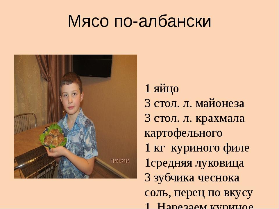 Мясо по-албански 1 яйцо 3 стол. л. майонеза 3 стол. л. крахмала картофельного...