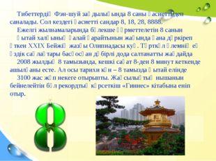 Тибеттердің Фэн-шуй заңдылығында 8 саны қасиетті деп саналады. Сол кездегі қа