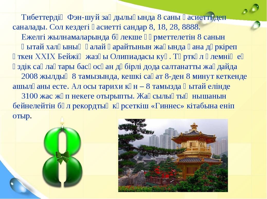 Тибеттердің Фэн-шуй заңдылығында 8 саны қасиетті деп саналады. Сол кездегі қа...