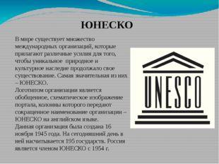 ЮНЕСКО В мире существует множество международных организаций, которые прилага
