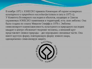 В ноябре 1972 г. ЮНЕСКО приняла Конвенцию об охране всемирного культурного и