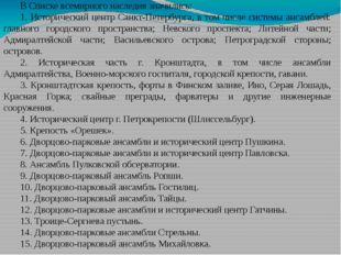 В Списке всемирного наследия значились: 1. Исторический центр Санкт-Петербург