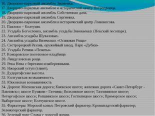 16. Дворцово-парковый ансамбль Знаменка. 17. Дворцово-парковые ансамбли и ист