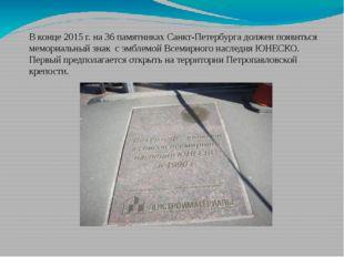 В конце 2015 г. на 36 памятниках Санкт-Петербурга должен появиться мемориаль