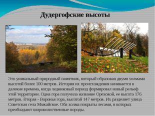 Дудергофские высоты Это уникальный природный памятник, который образован двум