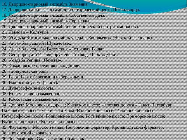 16. Дворцово-парковый ансамбль Знаменка. 17. Дворцово-парковые ансамбли и ист...