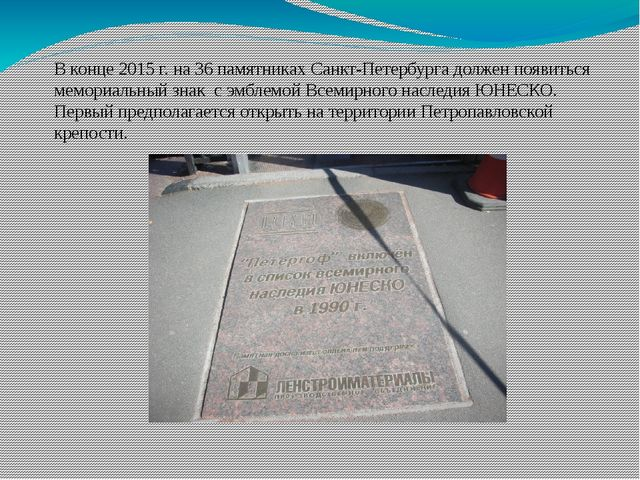 В конце 2015 г. на 36 памятниках Санкт-Петербурга должен появиться мемориаль...