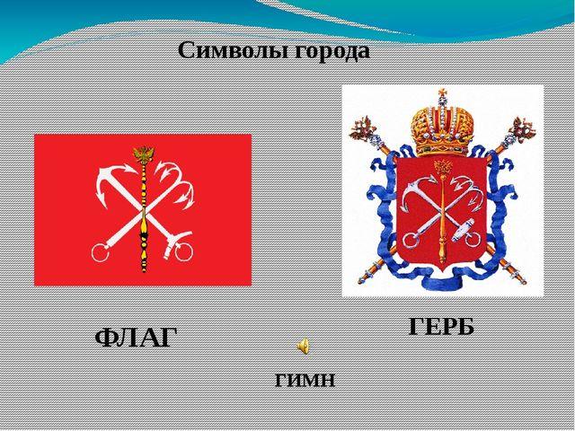 Символы города ФЛАГ ГЕРБ ГИМН