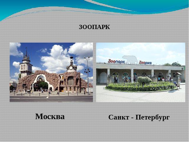 ЗООПАРК Москва Санкт - Петербург